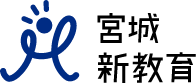 株式会社宮城新教育